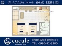 プレミアムツインルーム(26平米)【定員3名】