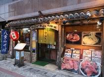 【店舗】八重山料理居酒屋「ゆらてぃく」営業時間11:30〜22:30