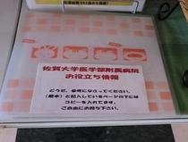 【お役立ち情報】 佐賀医科大学附属病院のお役立ち情報です。受診、看護、お見舞いの方への便利な情報です