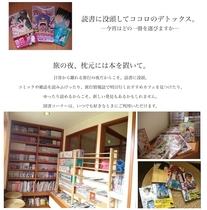 図書コーナーは、どなたでも閲覧可能なライブラリーです。