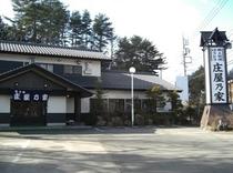 【近隣の食事所】当券で御新香、キムチ無料 庄屋の家