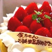 □記念日はケーキでお祝い!