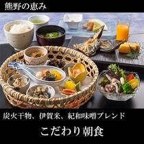 ●熊野の恵みを凝縮 こだわり朝食