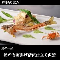●夏の一品 鮎の香梅揚げ清流仕立て沢蟹