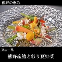 ●夏の一品 熊野産鱧と彩り夏野菜