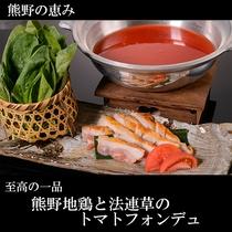 ●至高の一品 熊野地鶏と法連草のトマトフォンデュ