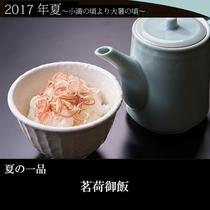 ●2017夏 お食事