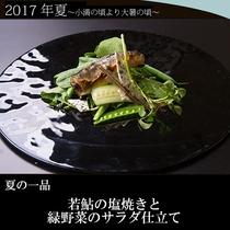 ●2017夏 ようこそ熊野へ