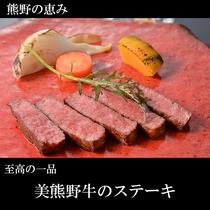 ●至高の一品 美熊野牛のステーキ