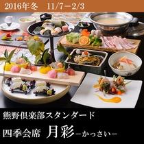 ●2016冬 四季会席 月彩-かっさい-