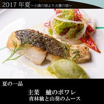 ●2017夏 主菜・魚