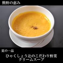 ●夏の一品 ひゃくしょう辻のこだわり野菜クリームスープ