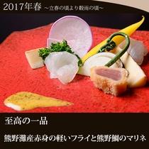 ●2017春 ようこそ熊野へ