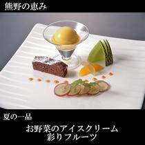 ●夏の一品 お野菜のアイスクリーム彩りフルーツ