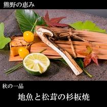 ●秋の一品 地魚と松茸の杉板焼