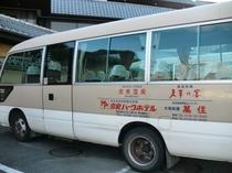 【送迎バス】マイクロバス
