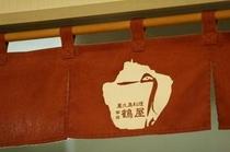 鶴屋のれん【茶マーク】
