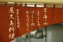 鶴屋のれん【茶】