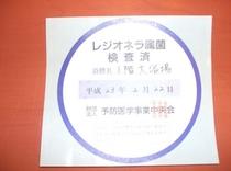 レジオネラ菌検査証