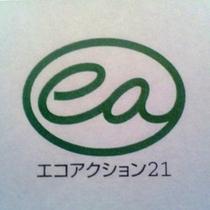 'エコアクション21