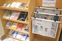 新聞・パンフレット
