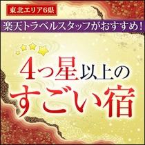 201506エリア特集『すごい宿』バナー500