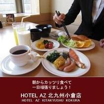 ●バイキング朝食● 営業時間7:00~9:30