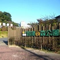 ★到津の森公園★当ホテルから車で15分程