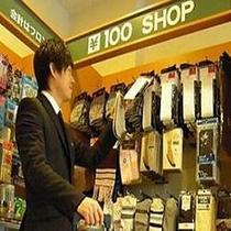 ■100円均一コーナー■ 生活用品も揃っています。