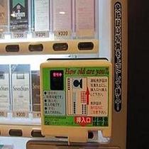 ■タバコ自動販売機■ 免許証でもOK!