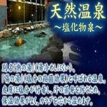●コロナの湯●  露天風呂