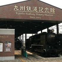★九州鉄道記念館★当ホテルから車で20分程