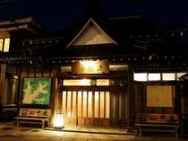 湯田川温泉共同浴場「正面湯」