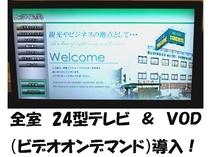 24型テレビ