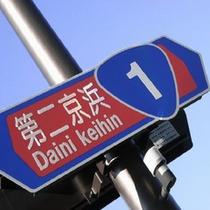 国道一号線(第二京浜)