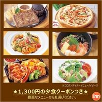 ★ココスのディナーメニュー♪※イメージ
