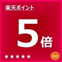 ★楽天ポイント5倍!