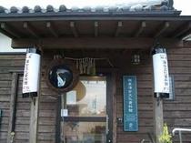 海女文化資料館、浜栄から歩いて5分です。