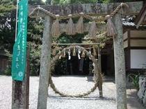 石神さんで知られる、神明神社にある『茅の輪』、無病息災を願う
