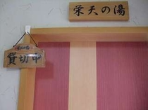 栄天の湯のドアです