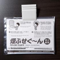 火災発生時、避難の際の視界と酸素を確保する防災グッズ「煙ふせぐ~ん」を全室設定