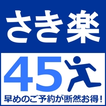 さき楽45