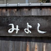 *信貴生駒連峰が一望できる眺望と料理自慢の宿です