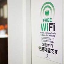 全館Wi-Fiフリー