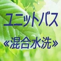 ユニットバス【ロゴ】