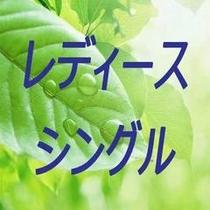 レディースシングル【ロゴ】