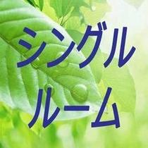 シングルルーム【ロゴ】
