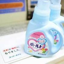 洗剤(無料)