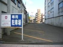 【駐車場】 第二駐車場 徒歩約2分