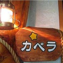 カペラ看板(正方形)